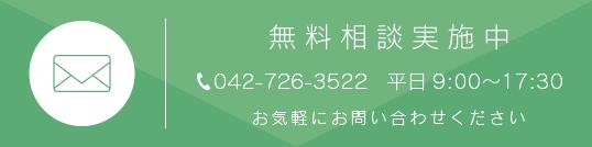 無料相談実施中 TEL042-726-3522